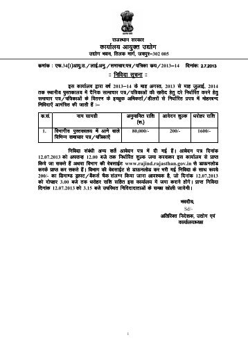 tenders document modified during price